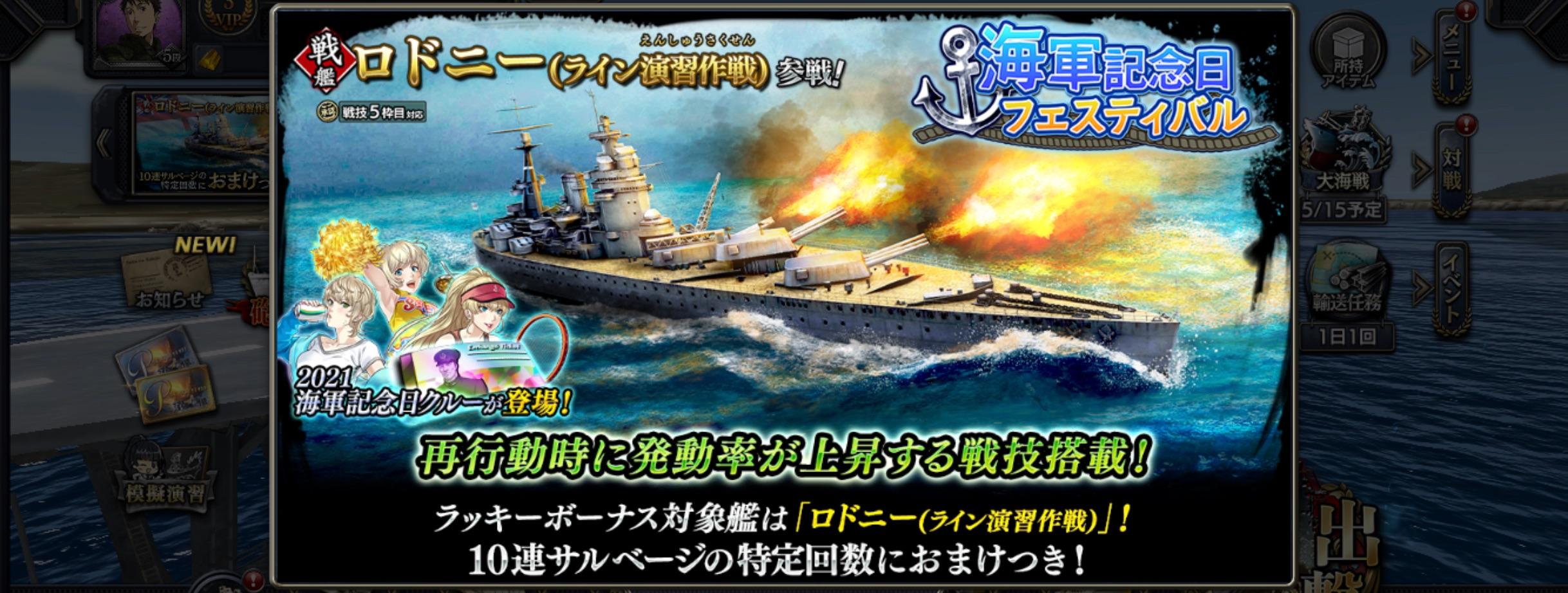battleship-RodneyL