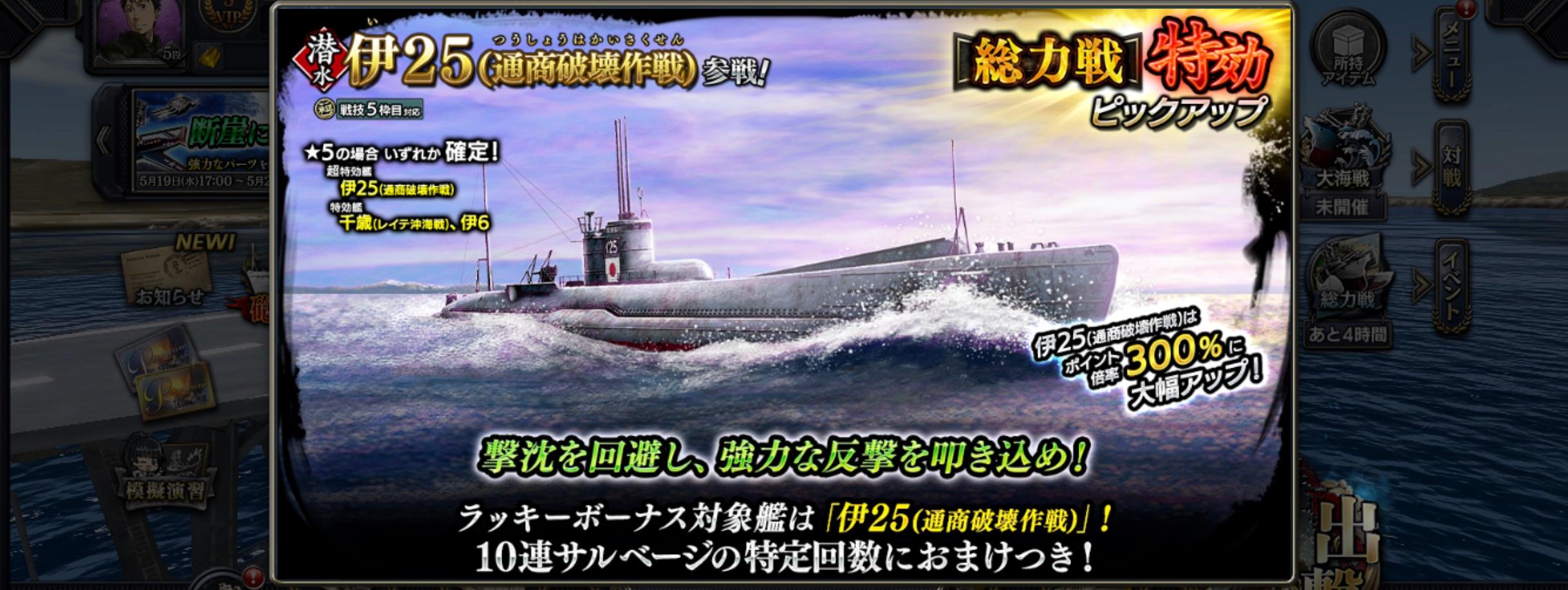 submarine-i25T