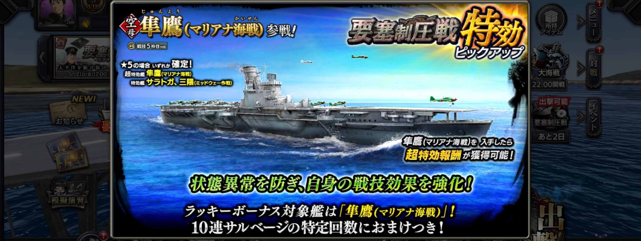 aircraft-carrier:JyunyoM