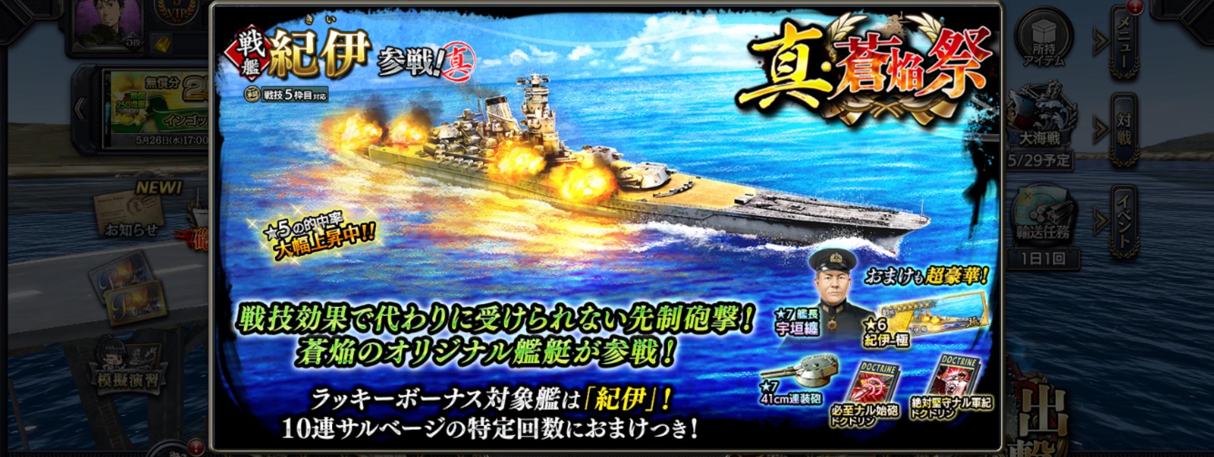 battleship-Kii