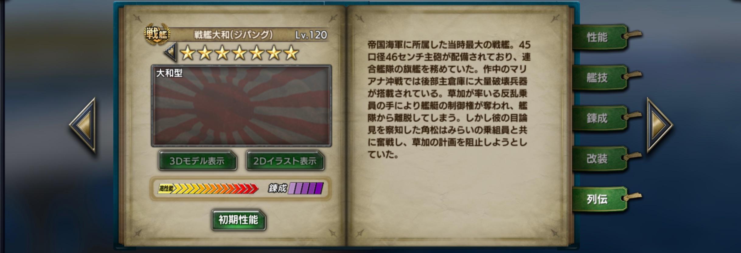 SyamatoJ-history