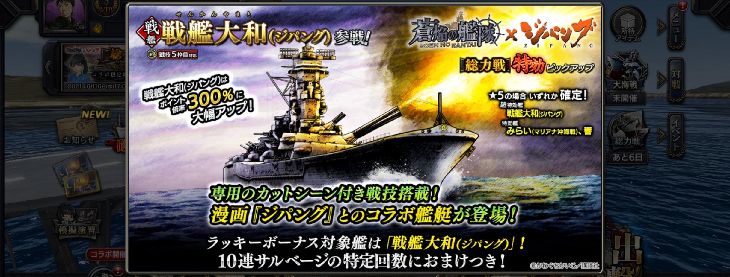 battleship-SyamatoJ