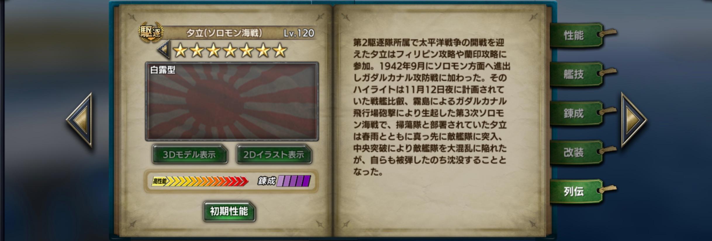 YudachiS-history