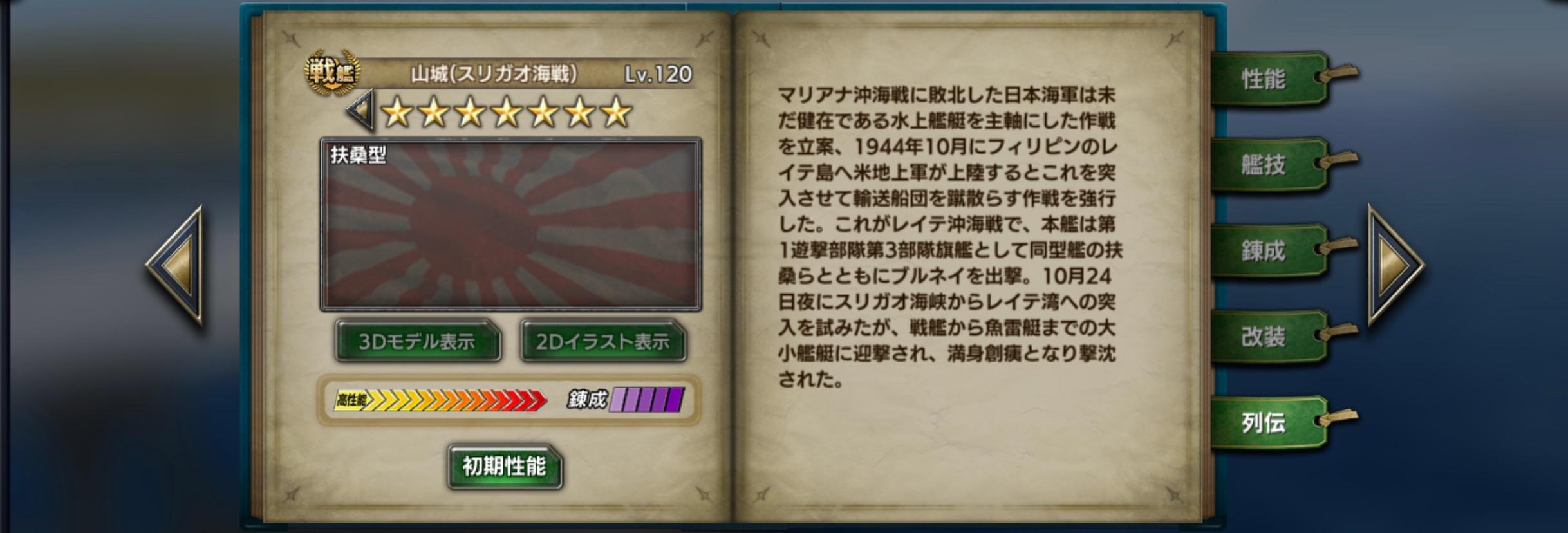YamashiroS-history