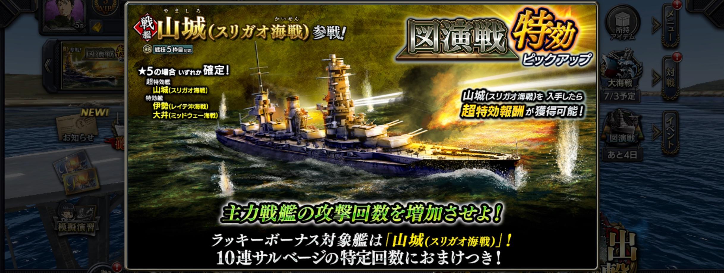 battleship-YamashiroS