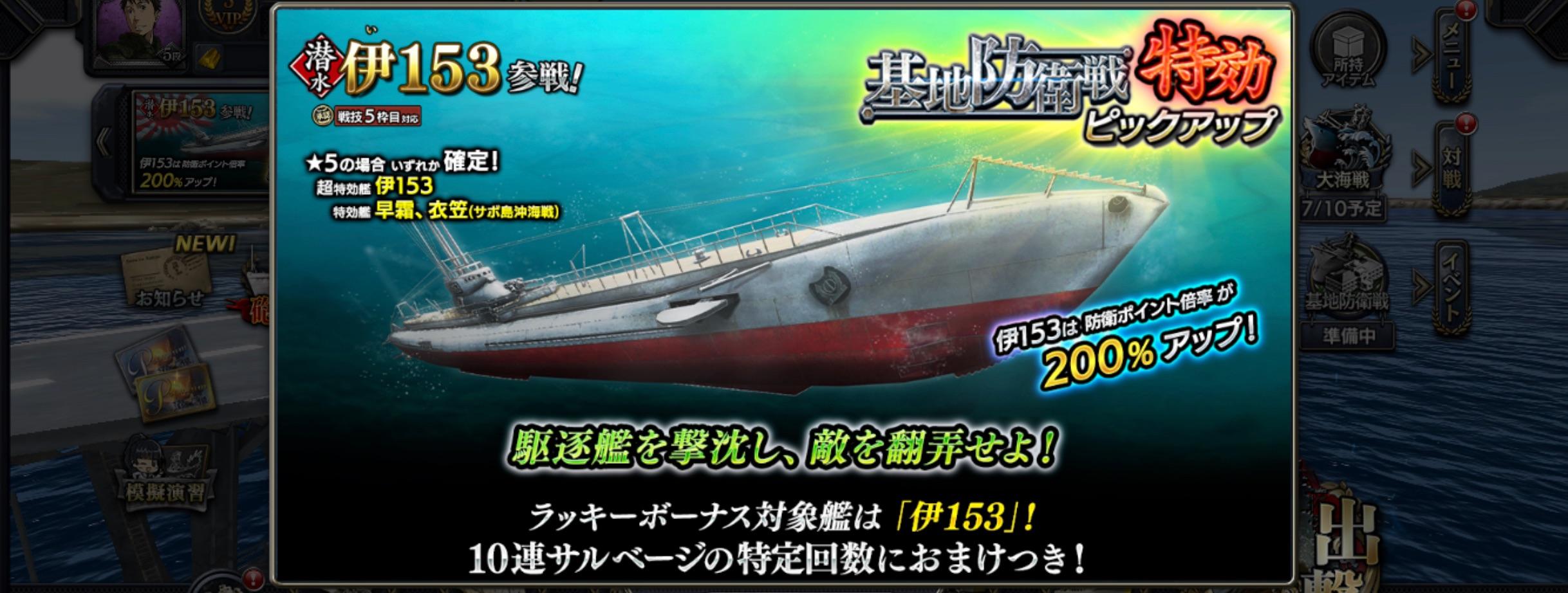 submarine-i153