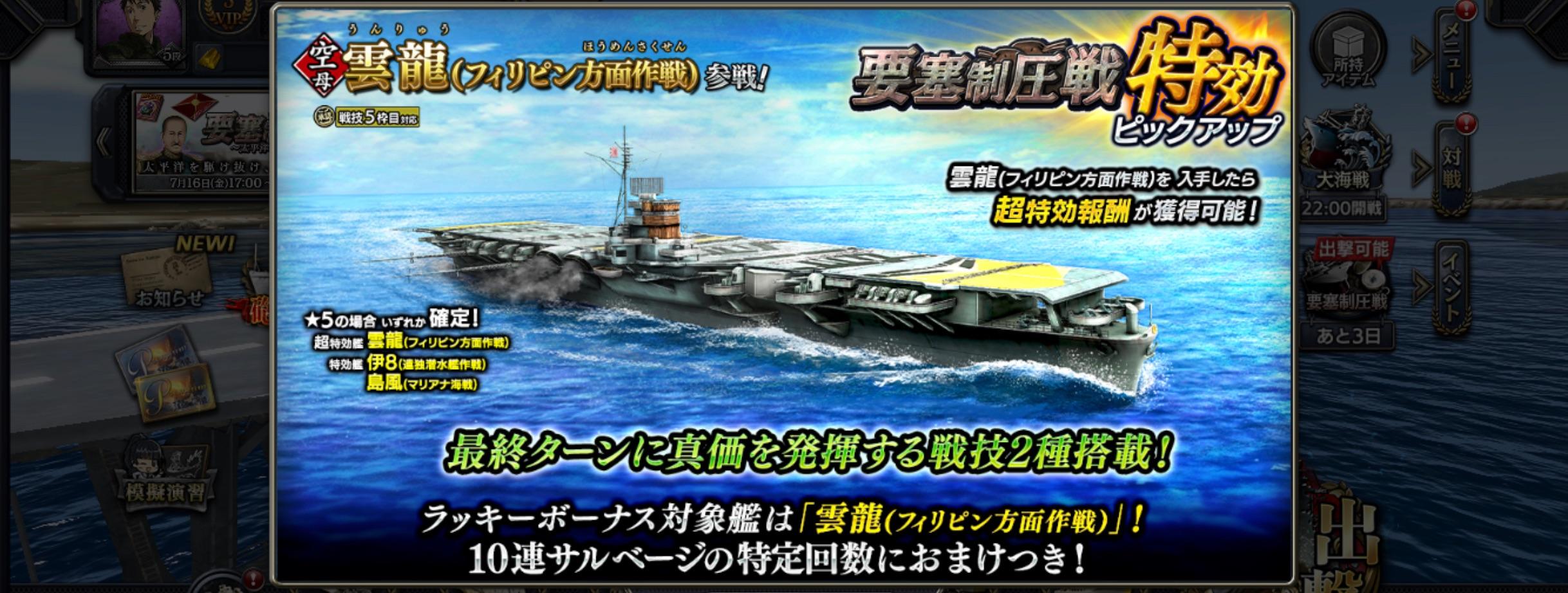 aircraft-carrier:UnryuF