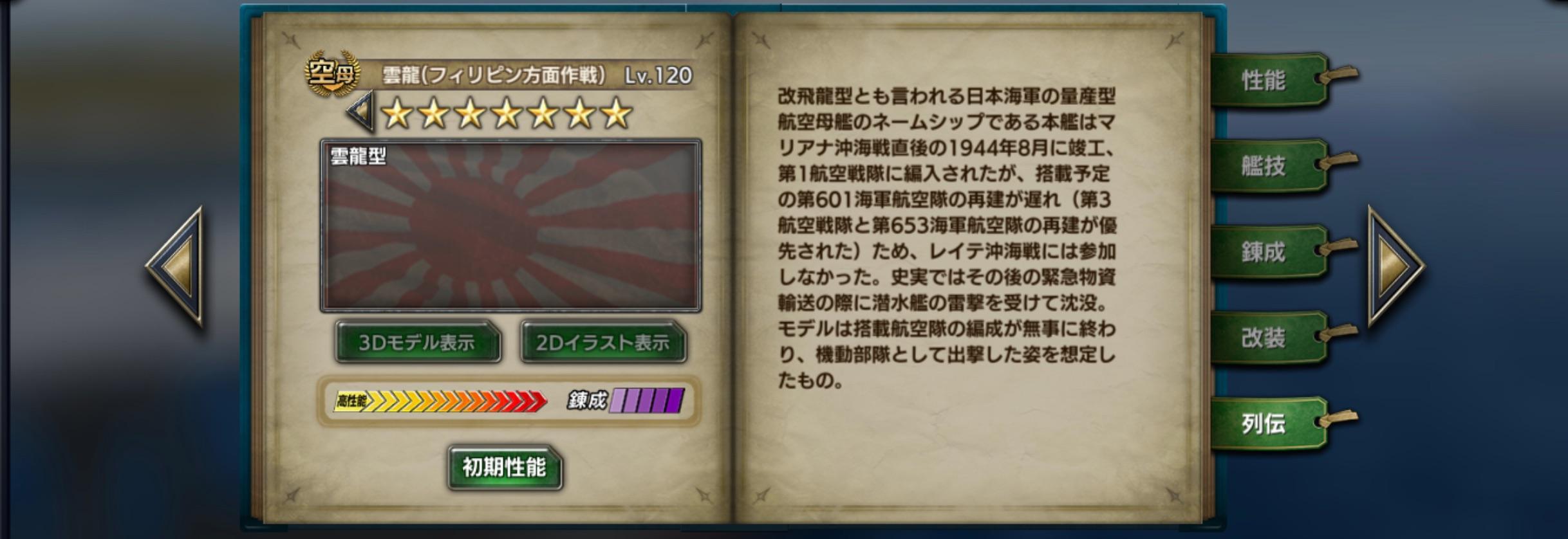 UnryuF-history