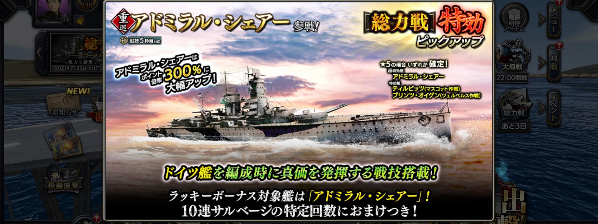 Hcruiser-Admirals