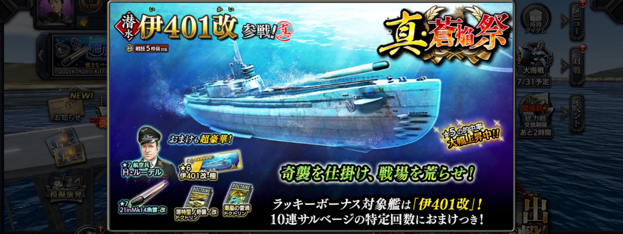 submarine-i401K