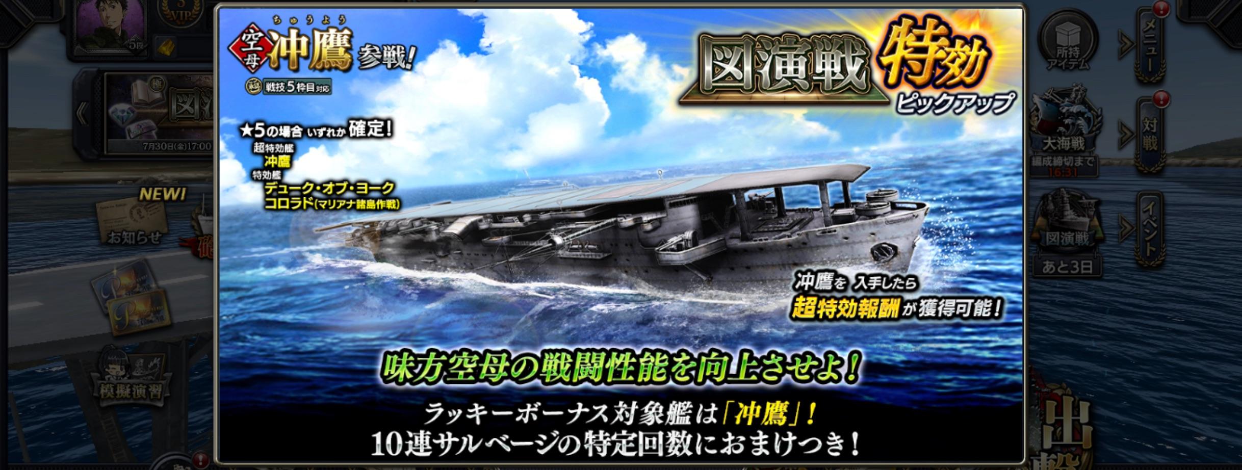 aircraft-carrier:Chuyo