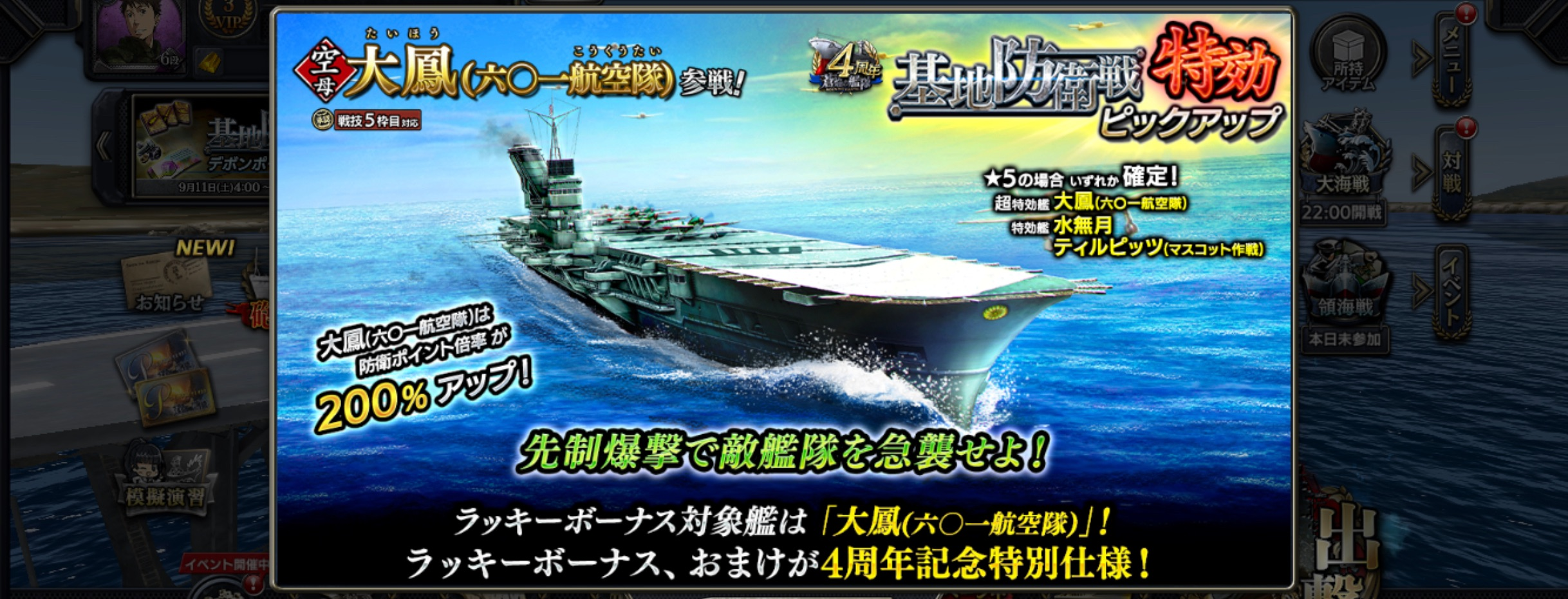 aircraft-carrier:Taiho6