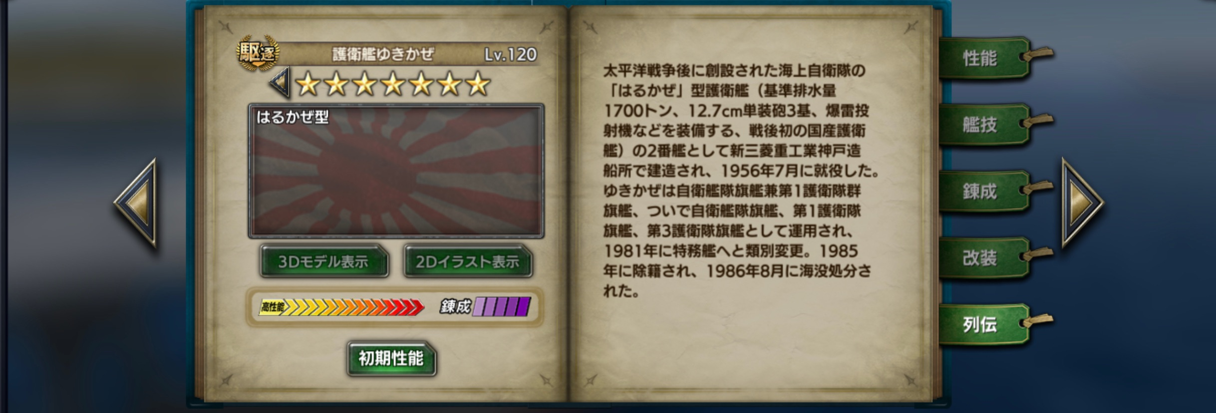 EYukikaze-history