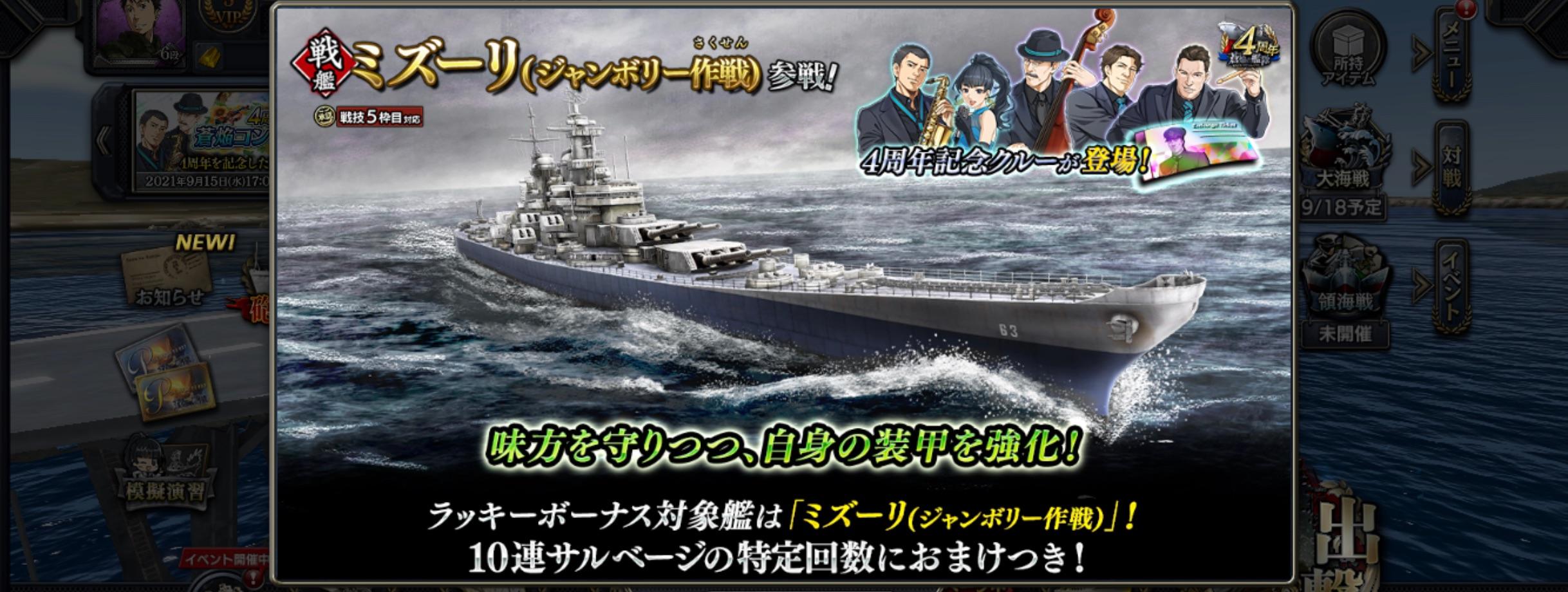 battleship-MissouriJ