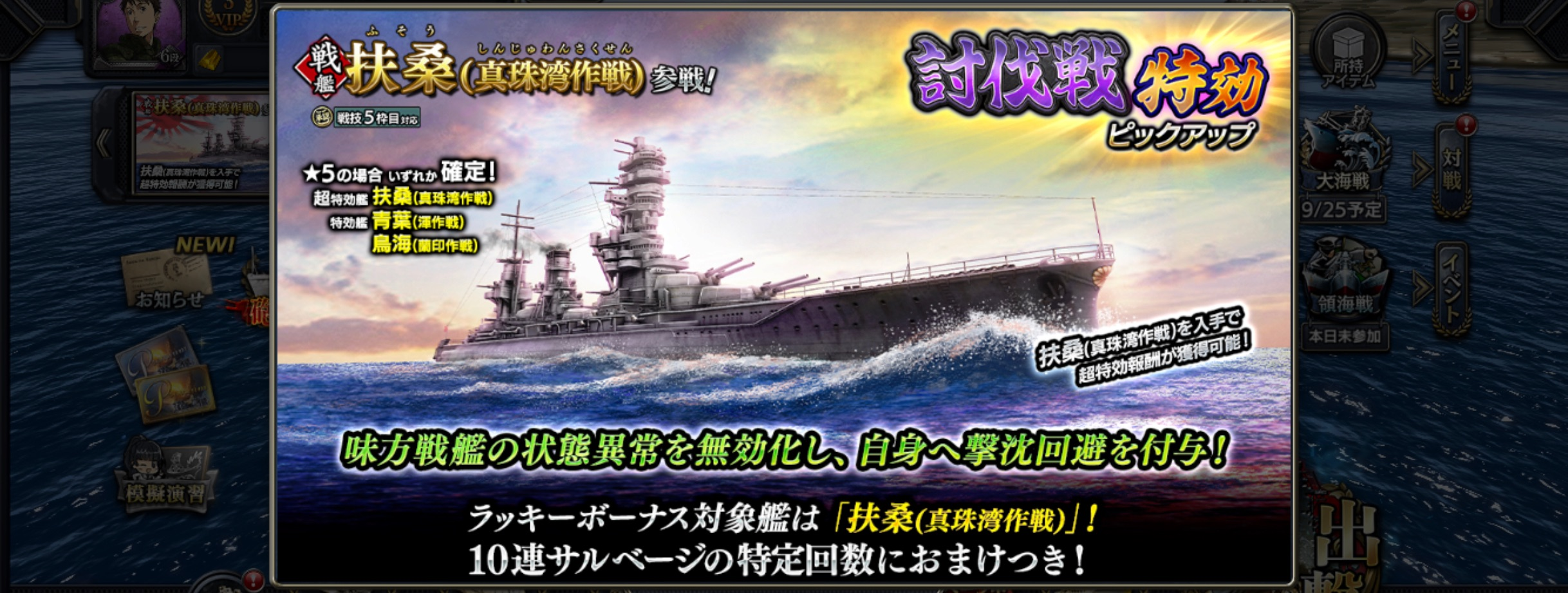 battleship-FusoP