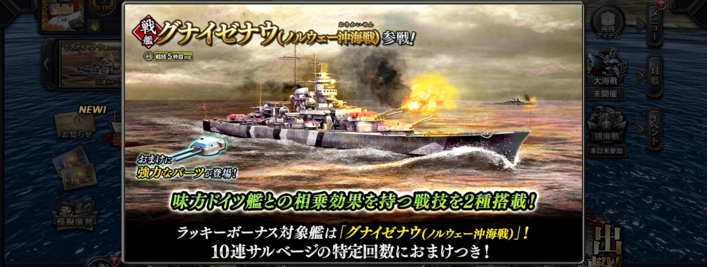 battleship-GneiNP