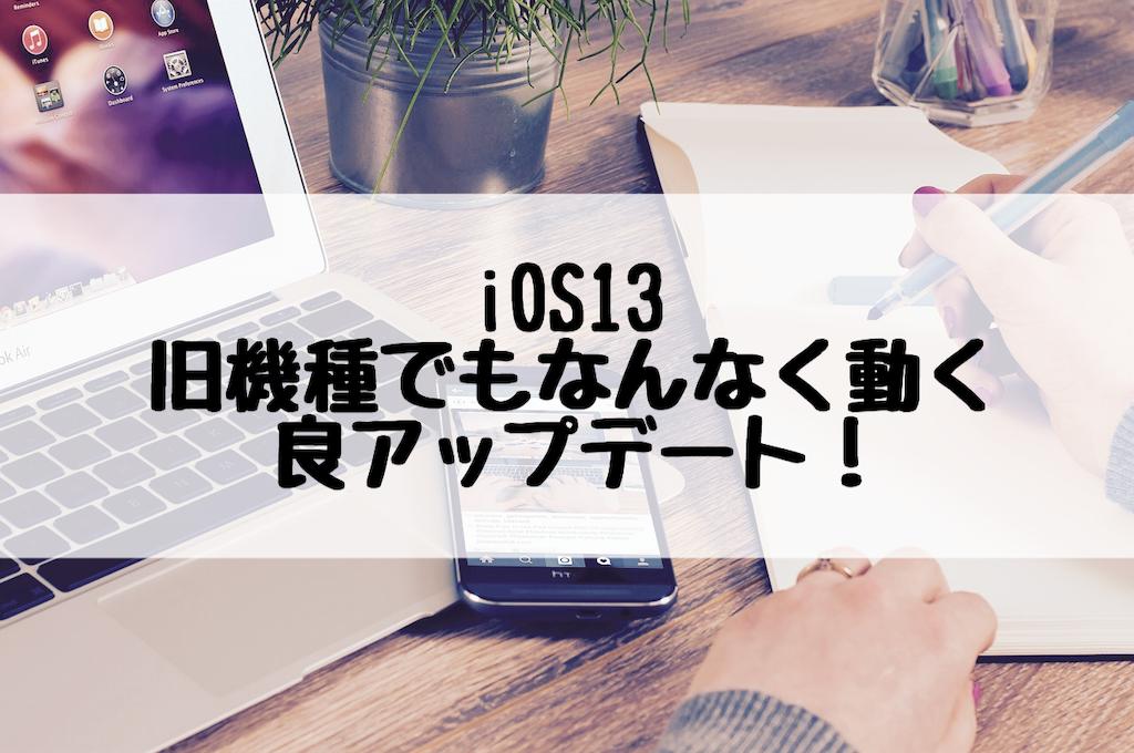 f:id:Moblog:20190923215843p:image