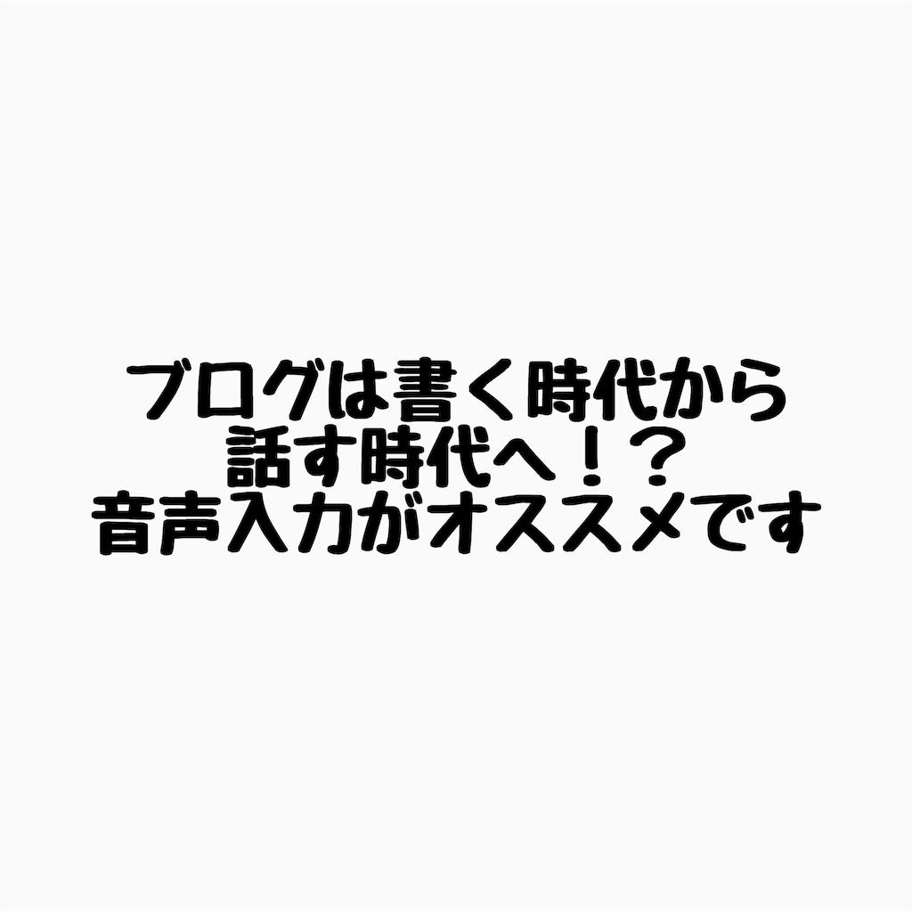 f:id:Moblog:20191021192806p:image