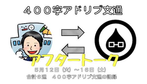 f:id:Moblog:20200518120136p:image