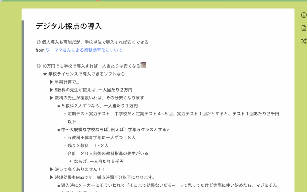 f:id:Moblog:20210805052432p:plain