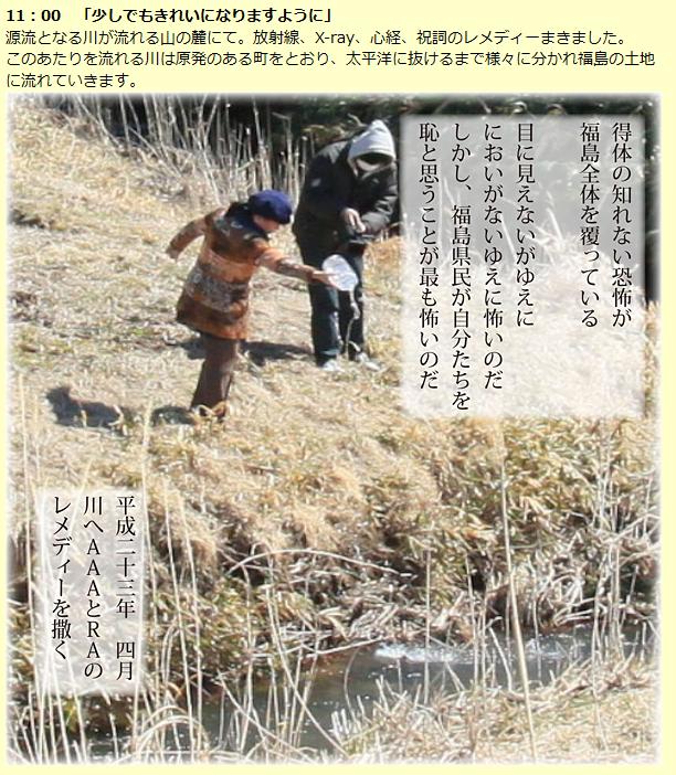 引用元: http://jphma.org/gienkatsudo/20110401_fukushima.html