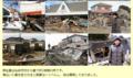 引用元:http://jphma.org/gienkatsudo/20110403_morioka.html