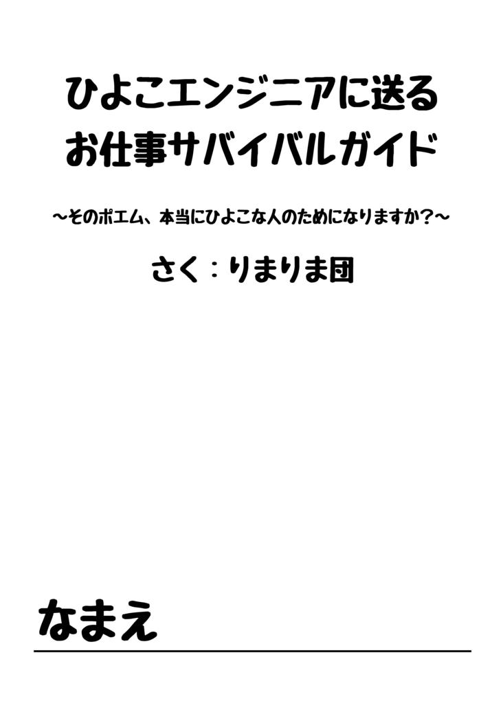 f:id:MofuMofu:20180417202440p:plain