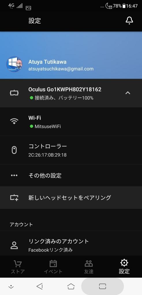 f:id:MogamiTsuchikawa:20180511172230j:plain