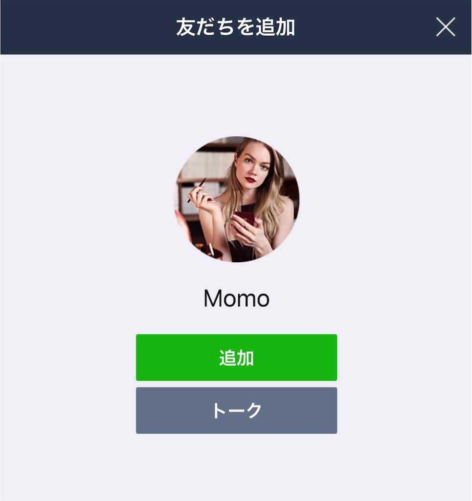 f:id:Momo561618:20181216144437j:image