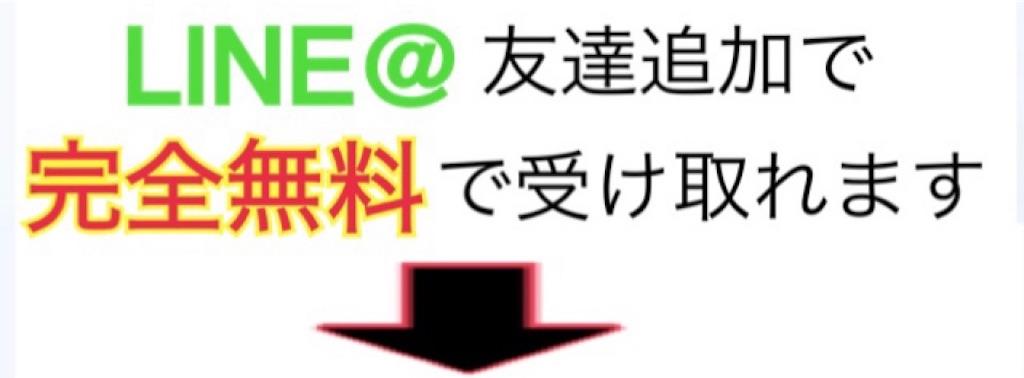 f:id:Momo561618:20190110164819j:image