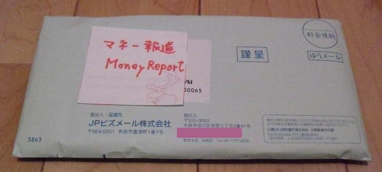 f:id:MoneyReport:20131129002151j:plain