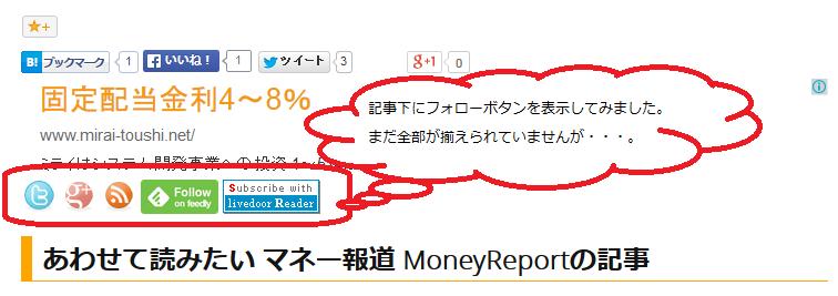 f:id:MoneyReport:20140201084250p:plain