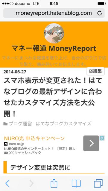 f:id:MoneyReport:20140629100056j:plain