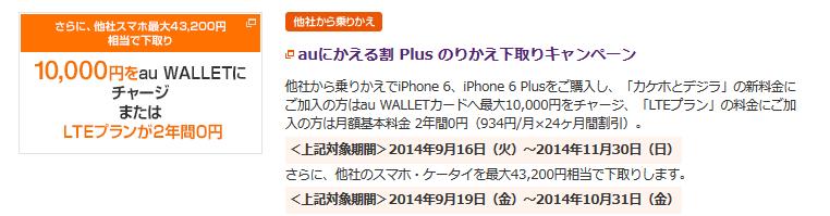 f:id:MoneyReport:20140918075816p:plain