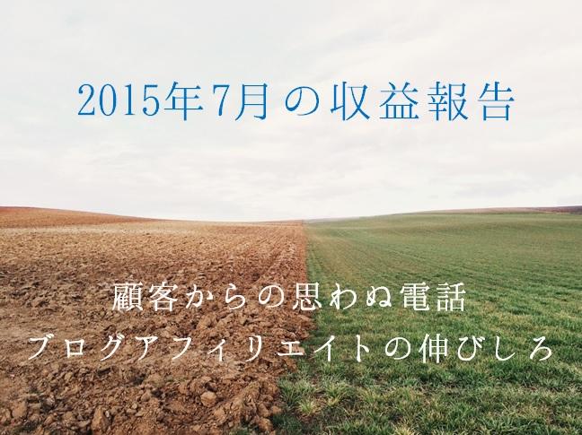 f:id:MoneyReport:20150801085611j:plain