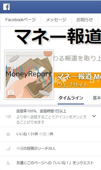 f:id:MoneyReport:20150919082300j:plain