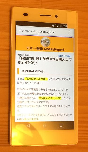 f:id:MoneyReport:20151005125443j:plain