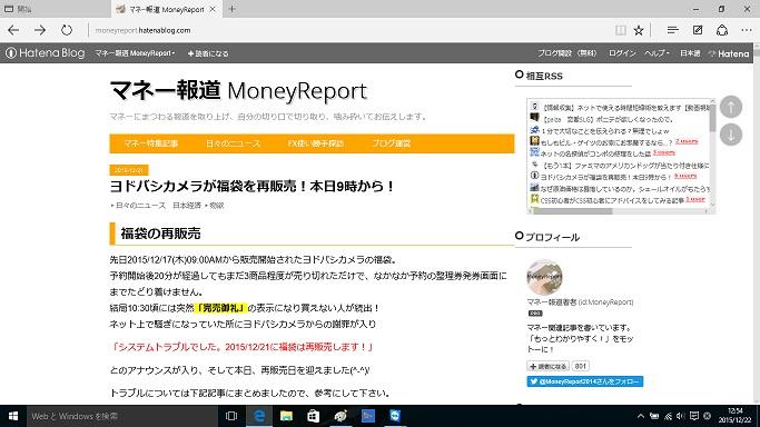 f:id:MoneyReport:20151222144658j:plain
