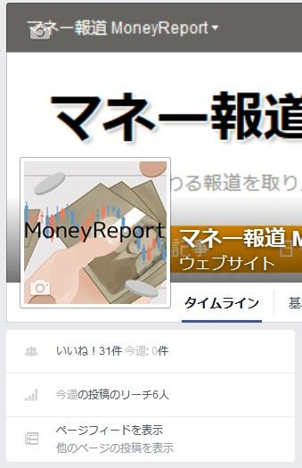 f:id:MoneyReport:20151224084258j:plain