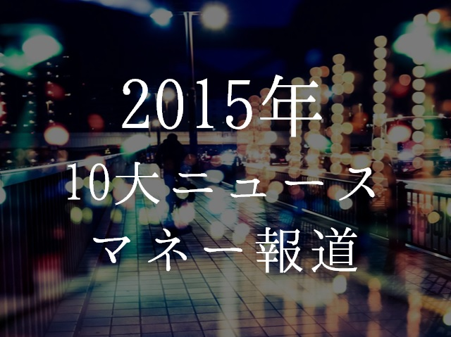 f:id:MoneyReport:20151227032209j:plain