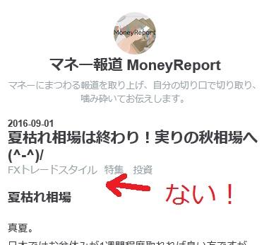 f:id:MoneyReport:20160902153743j:plain