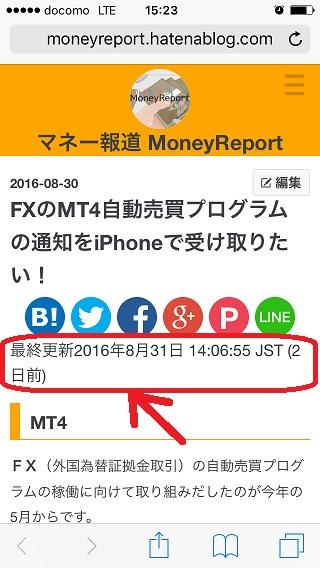 f:id:MoneyReport:20160902154122j:plain