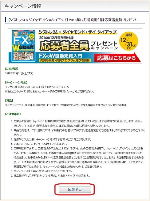 【シストレ24×ダイヤモンドZAiタイアップ】 2016年12月号別冊付録応募者全員プレゼント