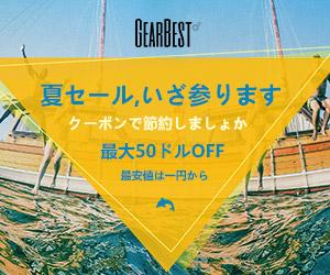 GearBest夏セール