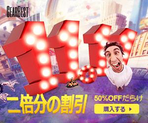 GearBest 「双11」大セール(11月11日~11月20日)