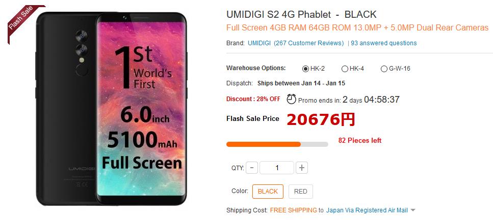 Gearbest UMIDIGI S2 4G Phablet  -  BLACK