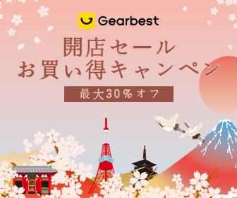 海外通販GearBestの日本語専用サイトが新規オープン!オープン ...