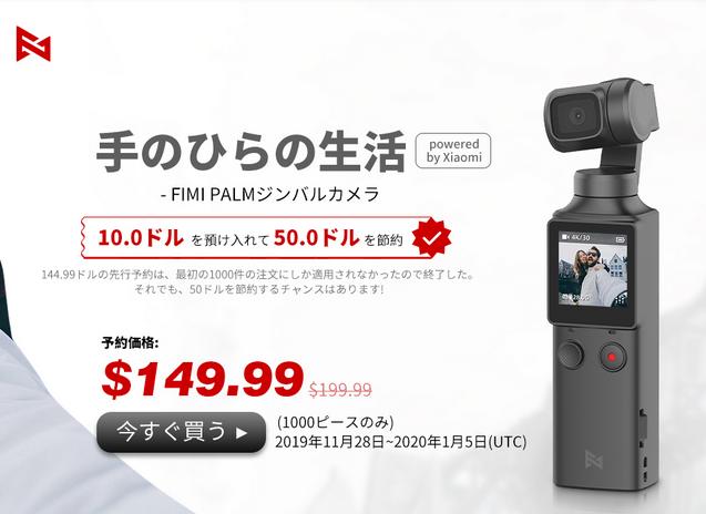 FIMI PALM ジンバルカメラ特集ページ | GearBest