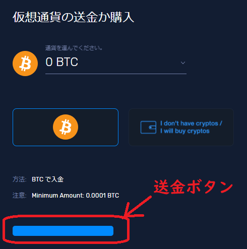 「仮想通貨の送金か購入」画面で送金する時には下記の水色バーみたいのが「送金ボタン」!