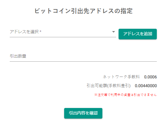 bitbankの「ビットコイン引出先アドレスの指定」画面